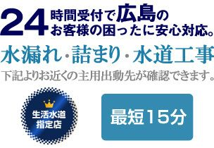 広島県の水漏れ・詰まり、水回りに関する事なら広島生活水道センターにお任せください。 class=