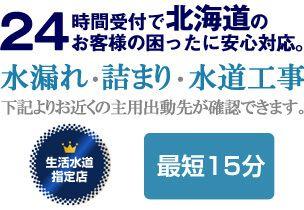 北海道県の水漏れ・詰まり、水回りに関する事なら北海道生活水道センターにお任せください。