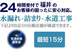 福井県の水漏れ・詰まり、水回りに関する事なら福井生活水道センターにお任せください。 class=