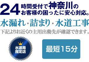 神奈川県の水漏れ・詰まり、水回りに関する事なら神奈川生活水道センターにお任せください。 class=