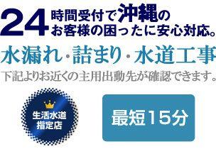 沖縄県の水漏れ・詰まり、水回りに関する事なら沖縄生活水道センターにお任せください。