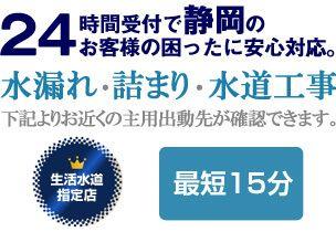 静岡県の水漏れ・詰まり、水回りに関する事なら静岡生活水道センターにお任せください。 class=