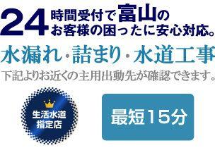 富山の水漏れ・詰まり、水回りに関する事なら富山生活水道センターにお任せください。 class=