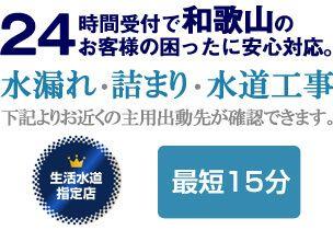 和歌山都の水漏れ・詰まり、水回りに関する事なら和歌山生活水道センターにお任せください。 class=