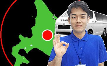 北海道担当スタッフが対応。