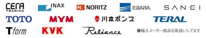 CERA|INAX|KYK|EBARA|Tfrom|TOTO|MYM|川本ポンプ|RELIANCE|SANEI|TERAL|NORITZ