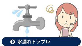 トイレの水漏れトラブル
