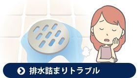トイレのつまりトラブル別(原因と対策方)