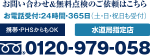 年中無休・24時間・365日(土日祝日も受付)水道局指定。携帯PHSからもOK。0120-979-058