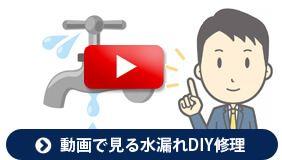 動画でみる水漏れDIY修理