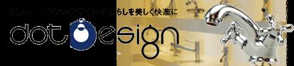 輸入ヨーロピアンデザインで暮らしを美しく快適に dotdesign