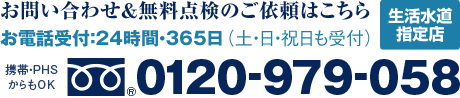 年中無休・24時間・365日(土日祝日も受付)水道局指定。携帯PHSからもOK。0120-979-076