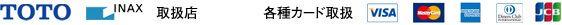 TOTO INAX取扱店/VISA MASTER AMEX DINARCE JCB取扱店