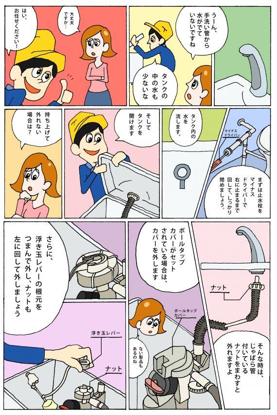手洗い管トラブル