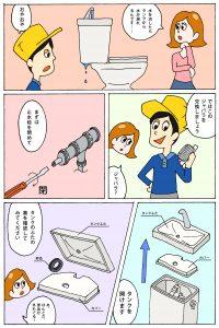 マンガでトイレ修理6-1話