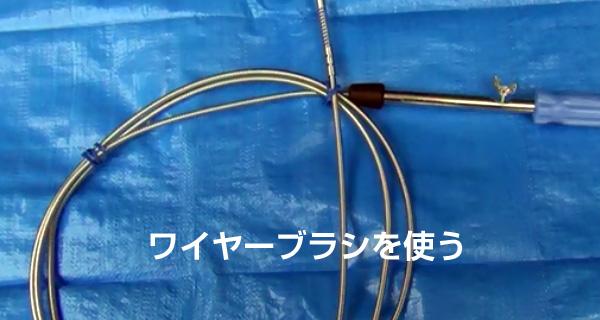 ワイヤーブラシを使う