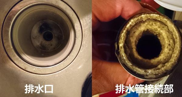 油が詰まった排水管の写真