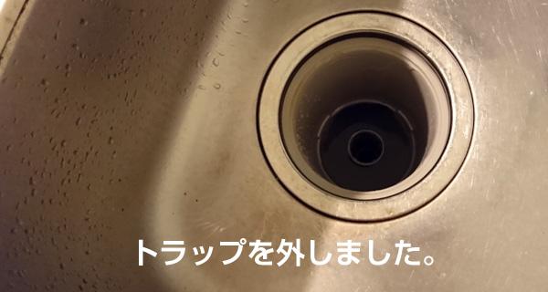 トラップを外した排水溝の写真