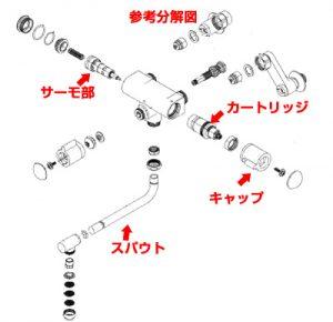 サーモ水栓分解図