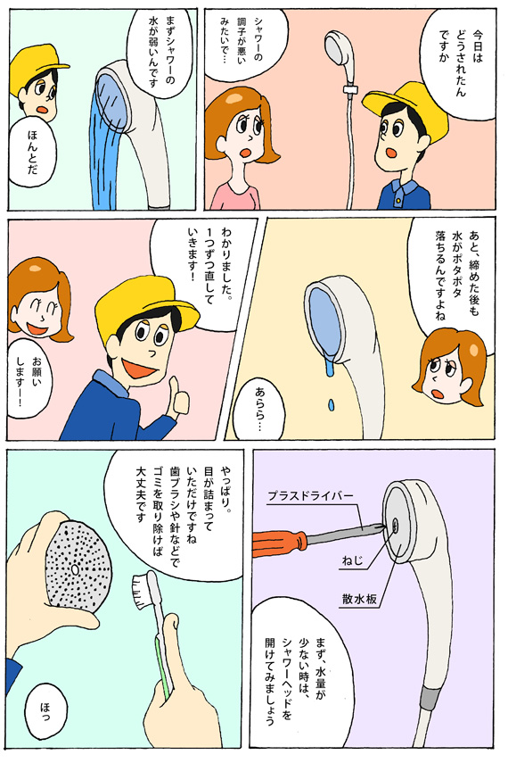 シャワーヘッドの分解方法