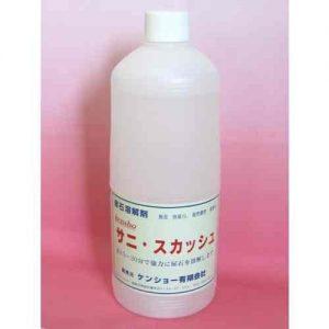 強力尿石除去剤 サニスカッシュ