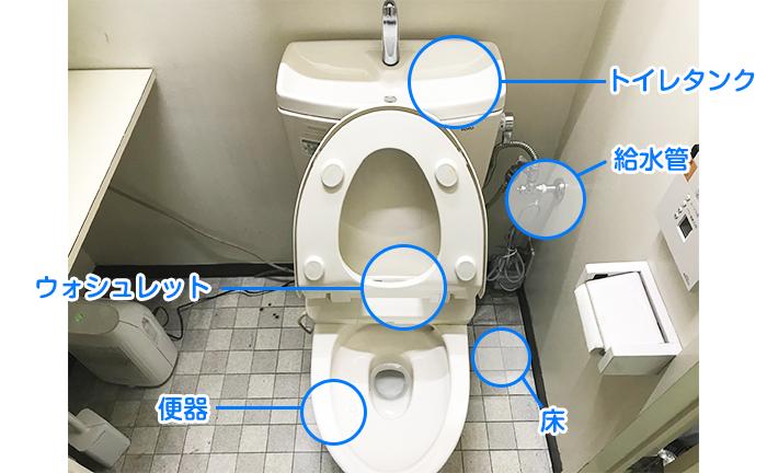 トイレ水漏れ箇所