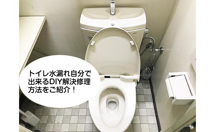 トイレ水漏れDIY修理方法